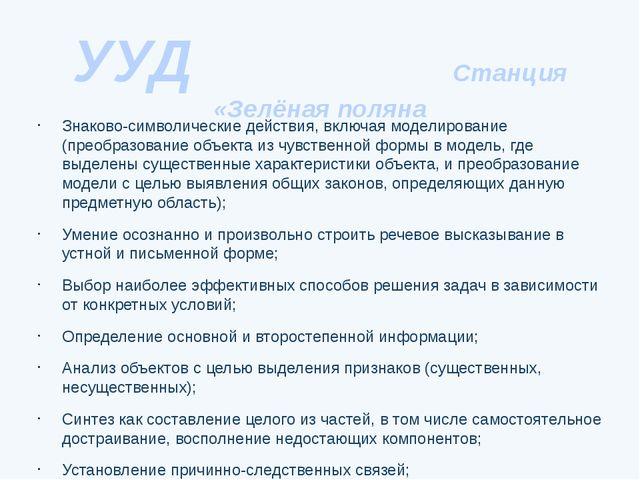 УУД Станция «Зелёная поляна Знаково-символические действия, включая моделиров...