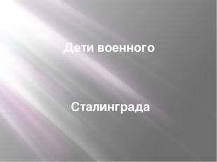 Дети военного Сталинграда