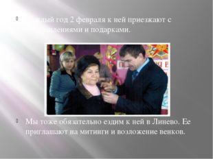 Каждый год 2 февраля к ней приезжают с поздравлениями и подарками. Мы тоже об