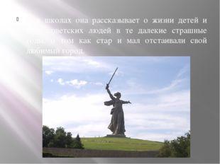 А в школах она рассказывает о жизни детей и всех советских людей в те далекие