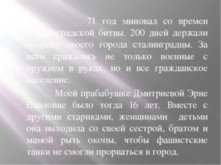 71 год миновал со времен Сталинградской битвы. 200 дней держали оборону свое