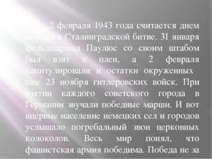 2 февраля 1943 года считается днем победы в Сталинградской битве. 31 января