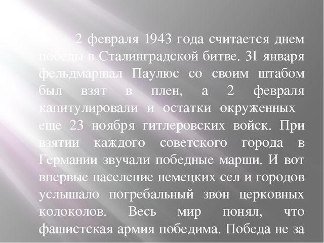 2 февраля 1943 года считается днем победы в Сталинградской битве. 31 января...