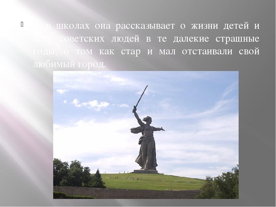 А в школах она рассказывает о жизни детей и всех советских людей в те далекие...