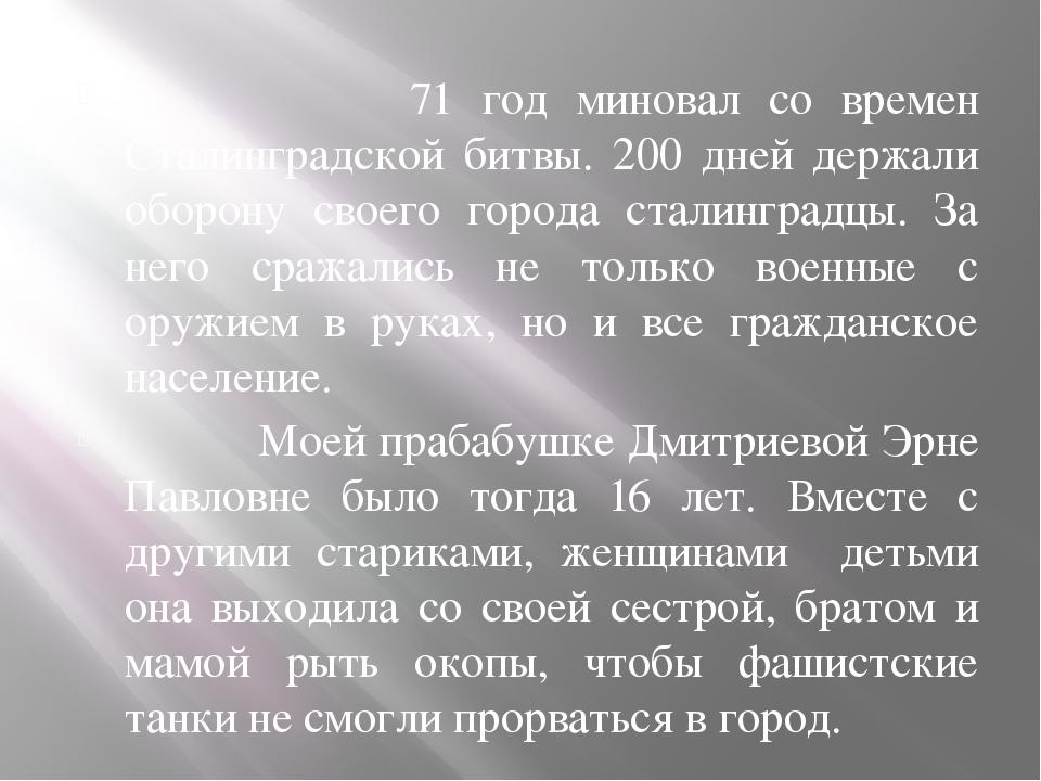 71 год миновал со времен Сталинградской битвы. 200 дней держали оборону свое...