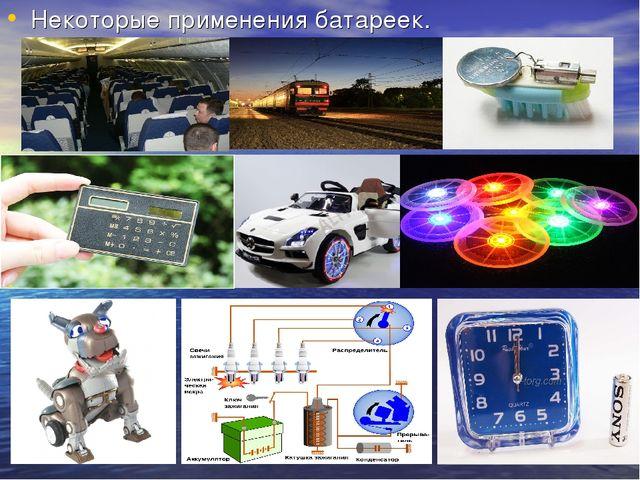 Некоторые применения батареек.