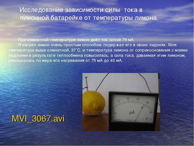 MVI_3067.avi Исследование зависимости силы тока в лимонной батарейке от темпе...