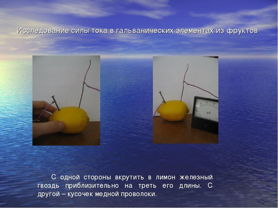 Исследование силы тока в гальванических элементах из фруктов  С одной сторон...
