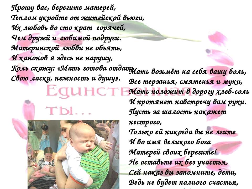 Прошу вас, берегите матерей, Теплом укройте от житейской вьюги, Их любовь во...