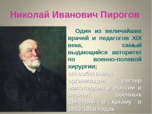Николай Иванович Пирогов Один из величайших врачей и педагогов XIX века, самы