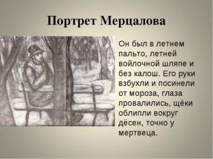 Портрет Мерцалова Он был в летнем пальто, летней войлочной шляпе и без калош.