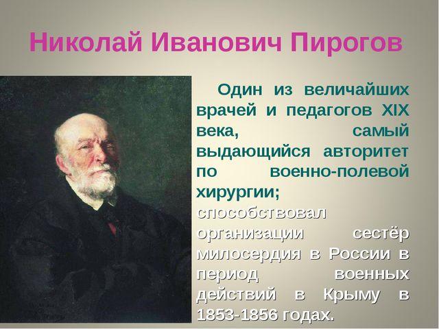 Николай Иванович Пирогов Один из величайших врачей и педагогов XIX века, самы...