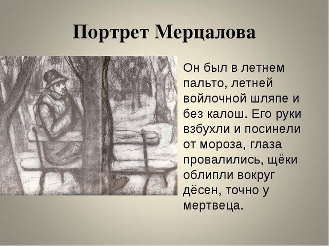 Портрет Мерцалова Он был в летнем пальто, летней войлочной шляпе и без калош....