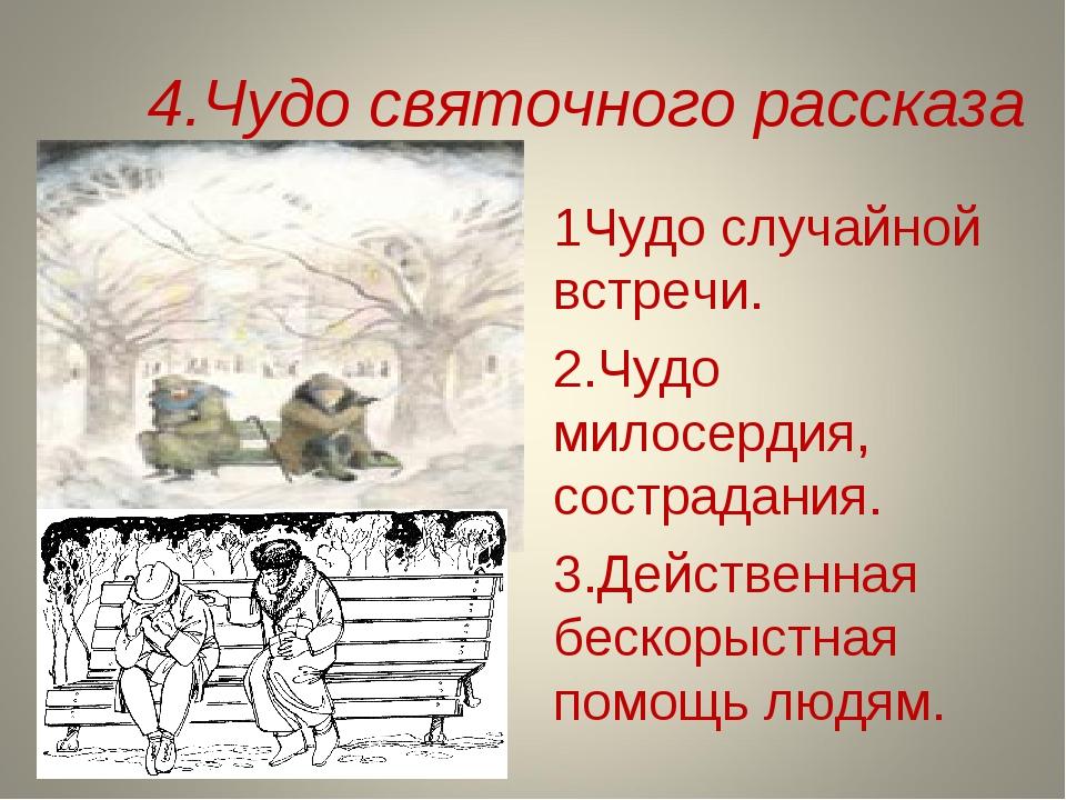 4.Чудо святочного рассказа 1Чудо случайной встречи. 2.Чудо милосердия, состра...