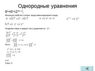Однородные уравнения 9х+6х=22х+1; Используя свойства степени, представим выра