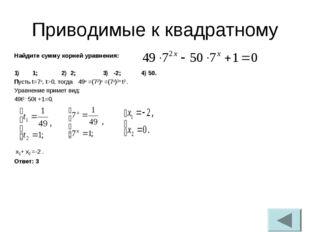 Приводимые к квадратному Найдите сумму корней уравнения: 1; 2) 2; 3) -2; 4) 5