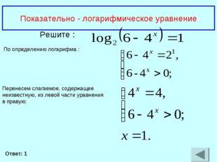 Показательно - логарифмическое уравнение Решите : По определению логарифма :