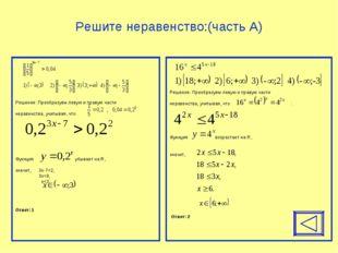Решите неравенство:(часть А) Решение: Преобразуем левую и правую части нераве