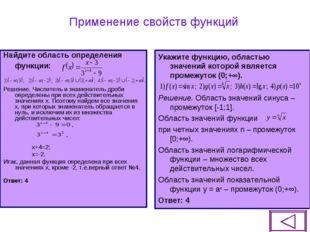 Применение свойств функций Найдите область определения функции: Решение. Числ