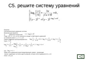 С5. решите систему уравнений Решение: Рассмотрим второе уравнение системы. В