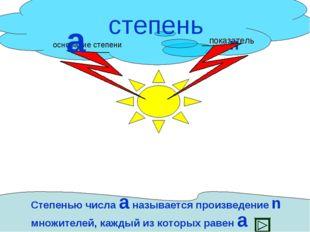 степень n Степенью числа а называется произведение n множителей, каждый из ко