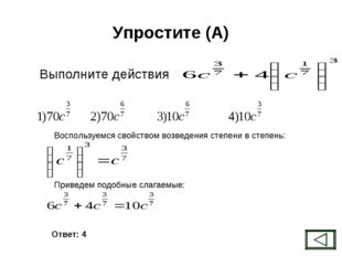 Упростите (А) Воспользуемся свойством возведения степени в степень: Приведем