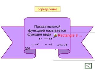 определение Показательной функцией называется функция вида где ,