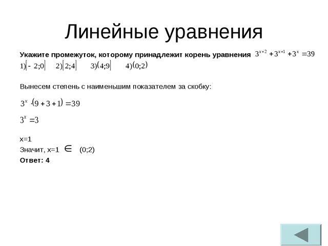 Линейные уравнения Укажите промежуток, которому принадлежит корень уравнения...