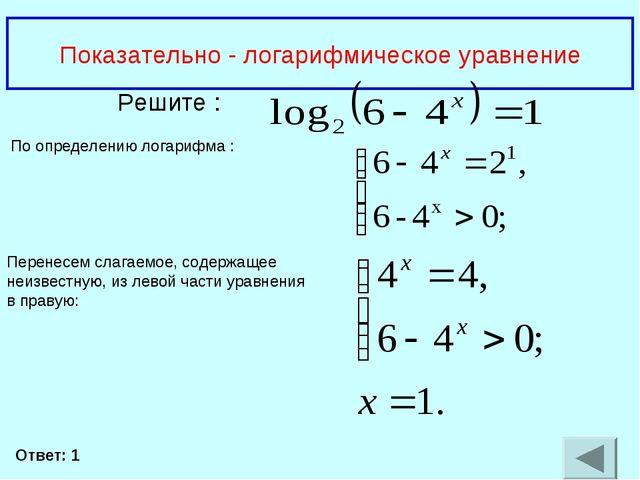 Показательно - логарифмическое уравнение Решите : По определению логарифма :...