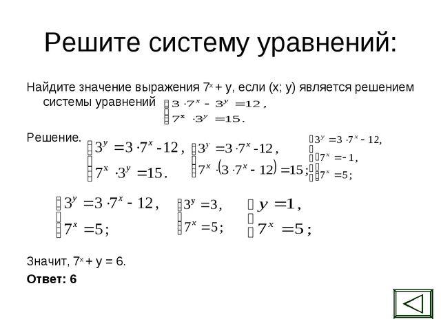 Решите систему уравнений: Найдите значение выражения 7х + у, если (х; у) явля...