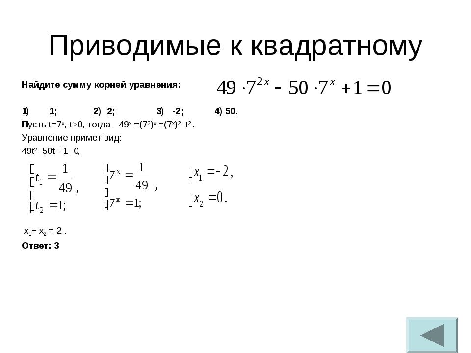 Приводимые к квадратному Найдите сумму корней уравнения: 1; 2) 2; 3) -2; 4) 5...