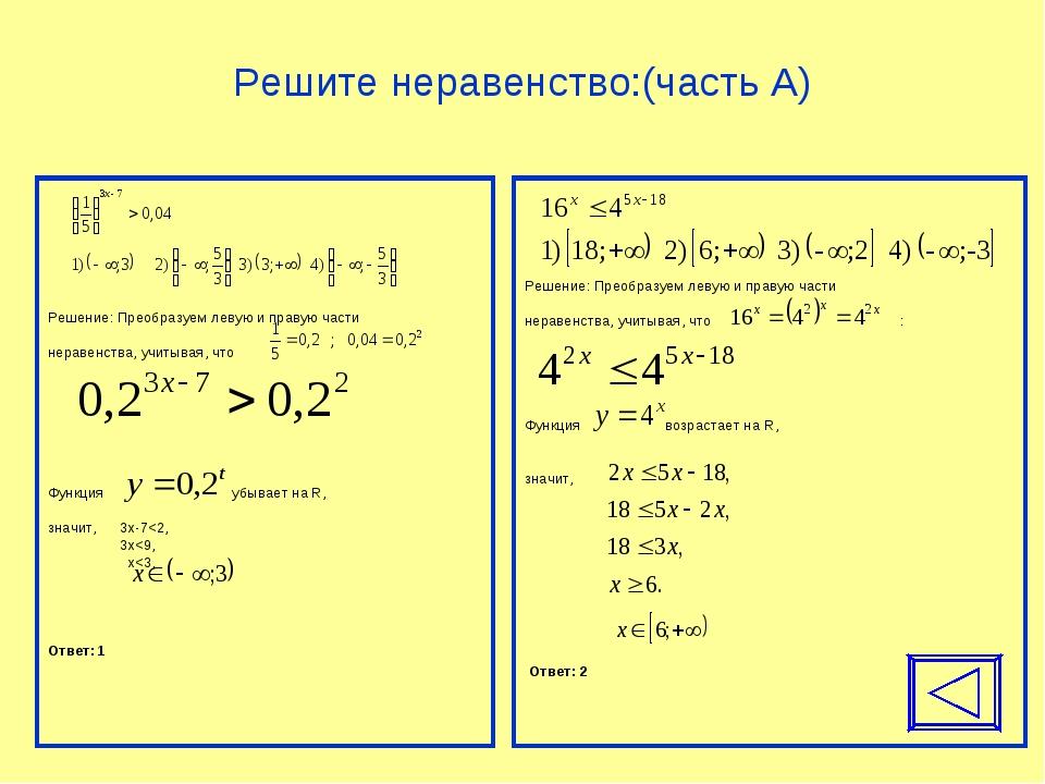 Решите неравенство:(часть А) Решение: Преобразуем левую и правую части нераве...