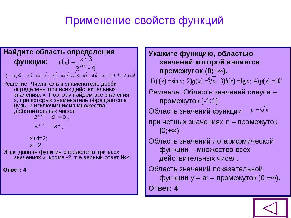 Применение свойств функций Найдите область определения функции: Решение. Числ...