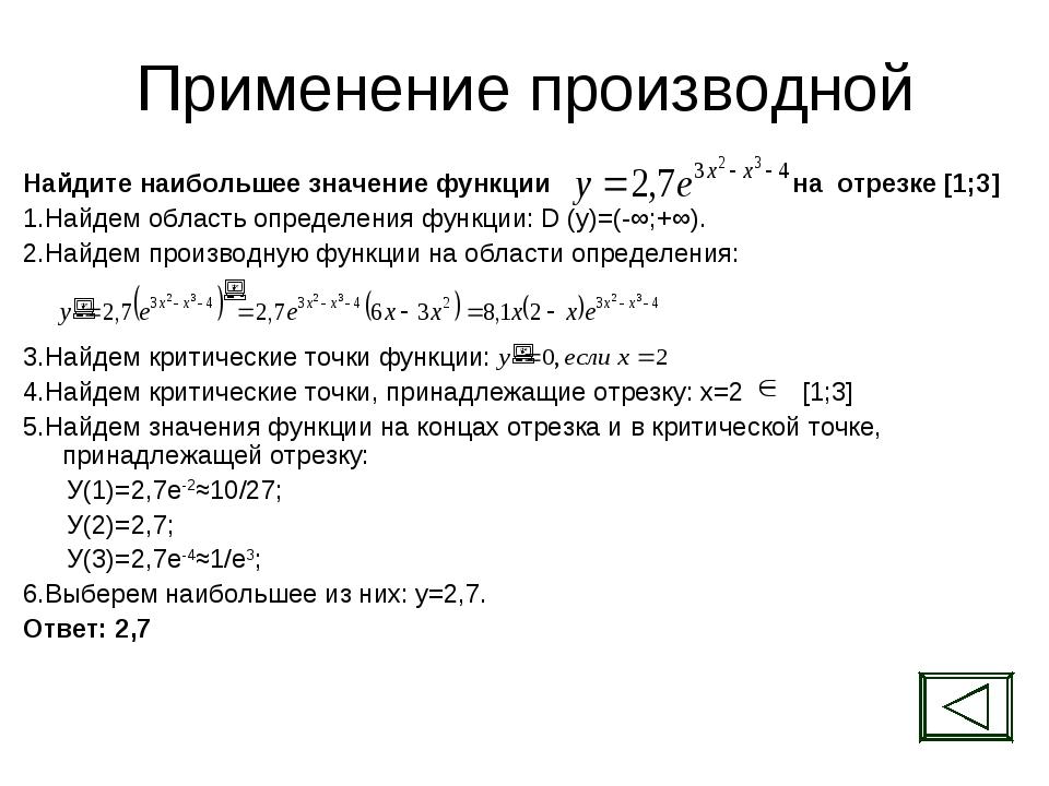 Применение производной Найдите наибольшее значение функции на отрезке [1;3] 1...