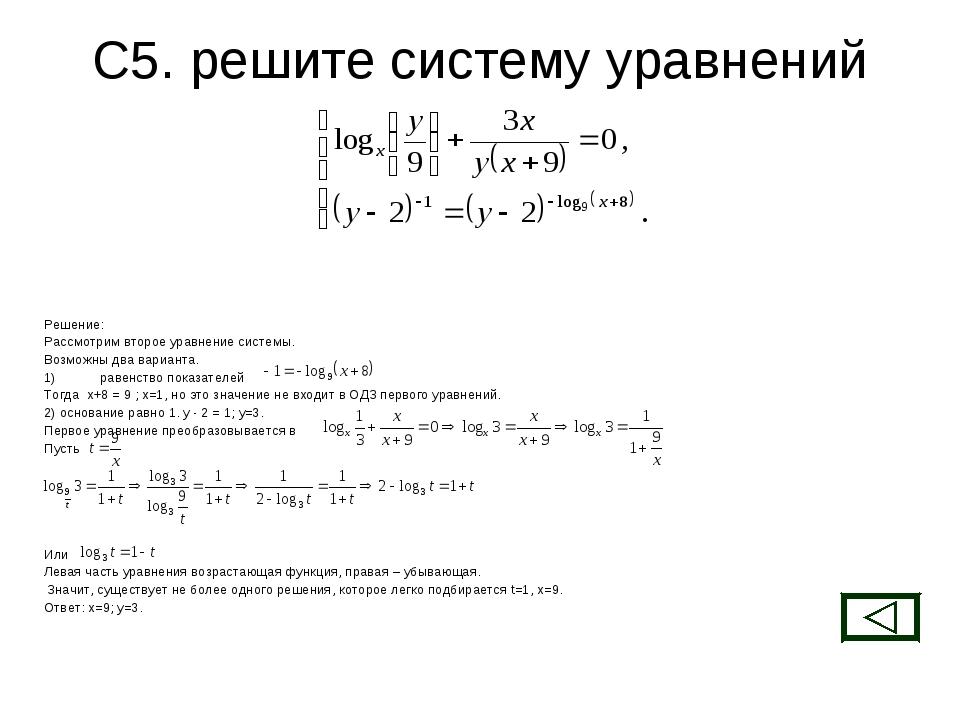 С5. решите систему уравнений Решение: Рассмотрим второе уравнение системы. В...