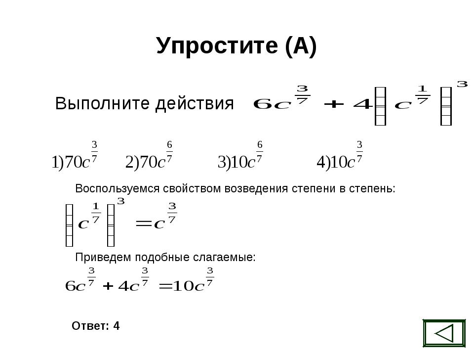 Упростите (А) Воспользуемся свойством возведения степени в степень: Приведем...