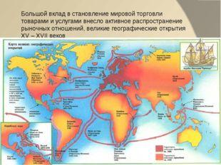 Большой вклад в становление мировой торговли товарами и услугами внесло актив