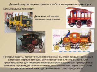 Почтовые кареты, изобретенные в Венгрии в XV в., стали предшественниками авто