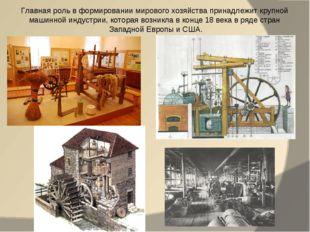 Главная роль в формировании мирового хозяйства принадлежит крупной машинной и