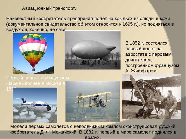 Неизвестный изобретатель предпринял полет на крыльях из слюды и кожи (докумен...