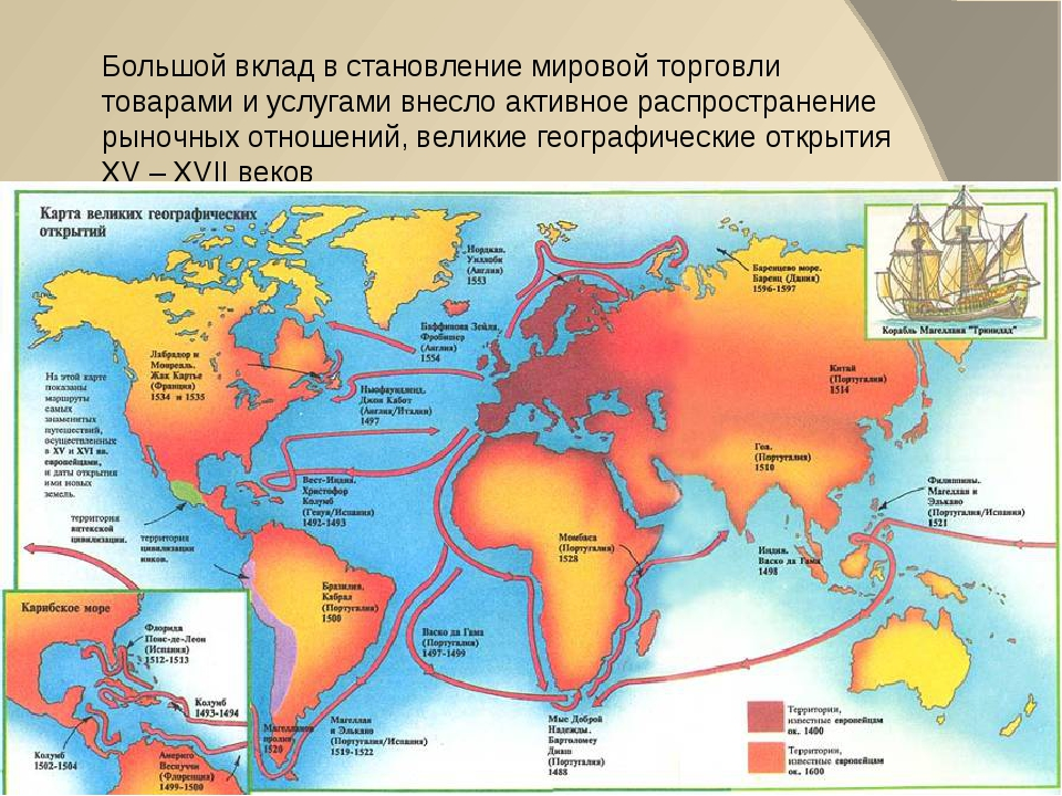 Большой вклад в становление мировой торговли товарами и услугами внесло актив...