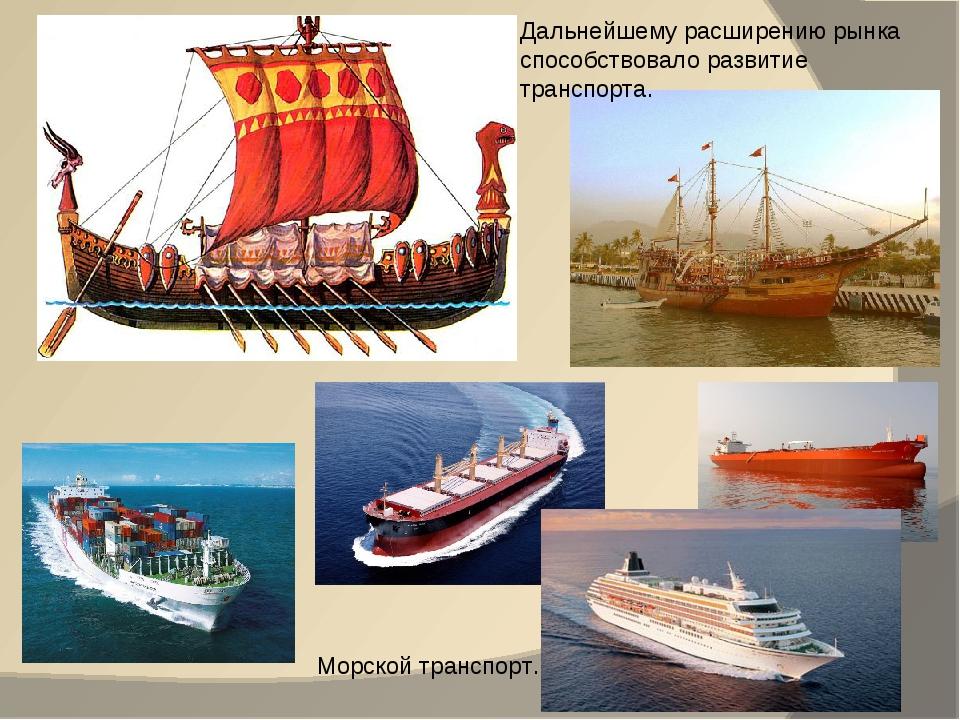Морской транспорт. Дальнейшему расширению рынка способствовало развитие транс...