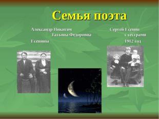 Семья поэта Александр Никитич Сергей Есенин Татьяна Федоровна с сестрами Есе