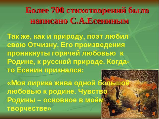 Более 700 стихотворений было написано С.А.Есениным Так же, как и природу, по...