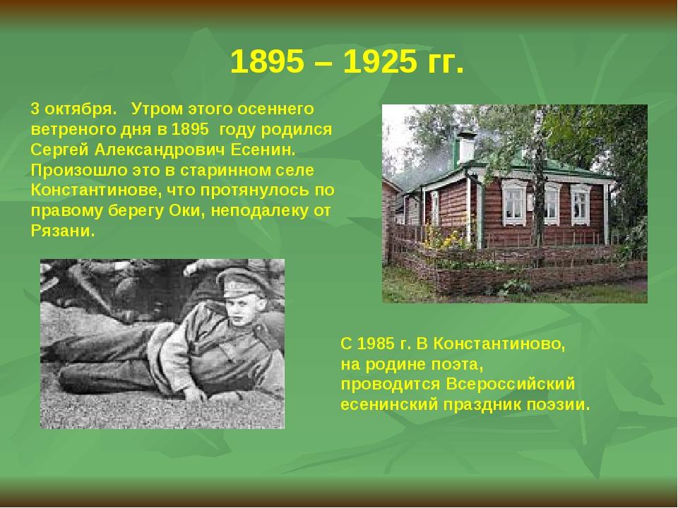 3 октября. Утром этого осеннего ветреного дня в 1895 году родился Сергей Алек...