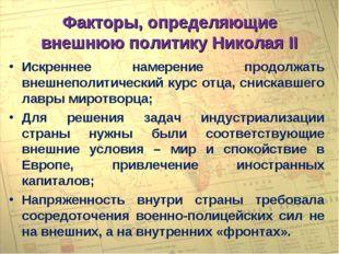 Факторы, определяющие внешнюю политику Николая II Искреннее намерение продолж
