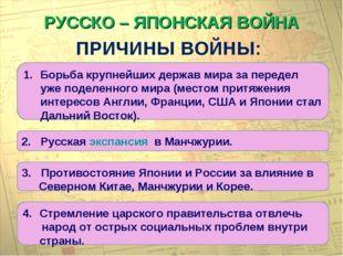 РУССКО – ЯПОНСКАЯ ВОЙНА ПРИЧИНЫ ВОЙНЫ: Борьба крупнейших держав мира за перед
