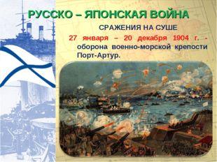 РУССКО – ЯПОНСКАЯ ВОЙНА СРАЖЕНИЯ НА СУШЕ 27 января – 20 декабря 1904 г. - обо