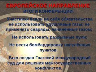 ЕВРОПЕЙСКОЕ НАПРАВЛЕНИЕ ИТОГИ КОНФЕРЕНЦИИ: Участники взяли на себя обязательс