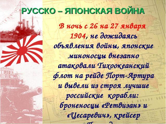 РУССКО – ЯПОНСКАЯ ВОЙНА В ночь с 26 на 27 января 1904, не дожидаясь объявлени...